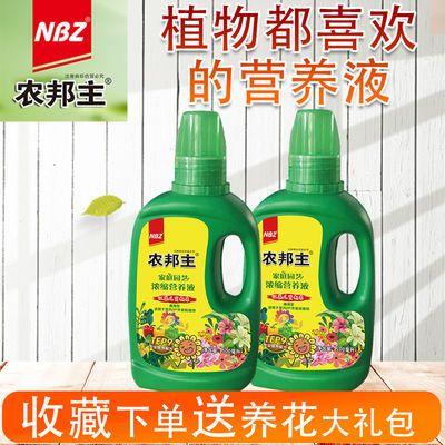 植物营养液花肥通用型盆栽绿萝专用复合肥料土水多肉花卉有机肥