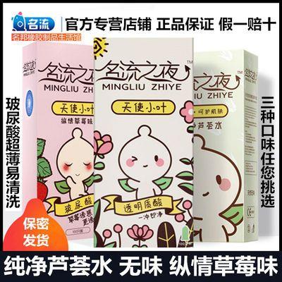 名流玻尿酸避孕套夜场女用免洗超薄0.01名流之夜天使小叶100只装