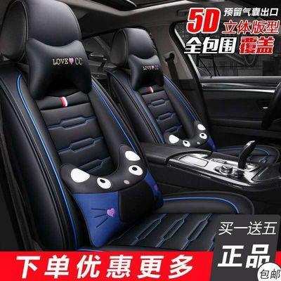 汽车座套卡通全包四季通用长安CS35CS75悦翔V3V7宝骏510汽车坐垫