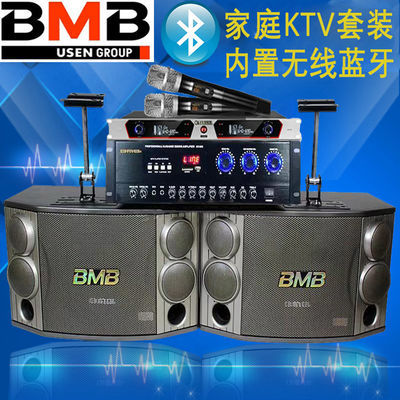 日本进口原装BMB850家庭KTV音箱10寸卡拉OK会议壁挂音响功放套装