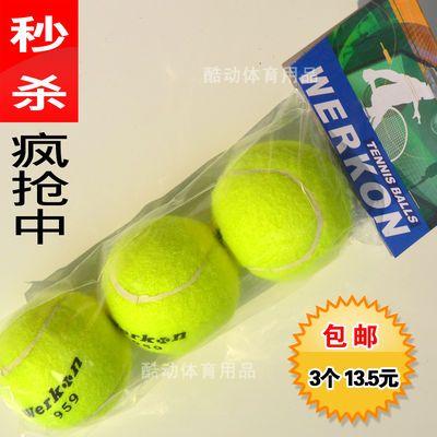 3个网球正品威尔康双人对打网球练习球耐打网球专业比赛训练球【2月26日发完】
