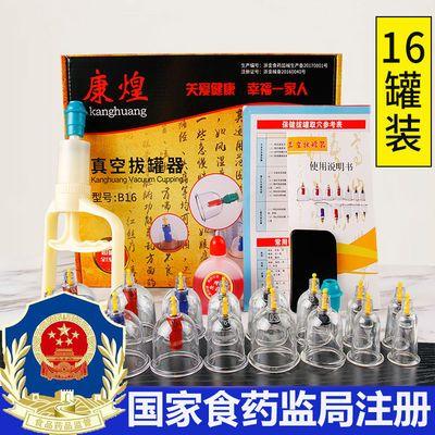 中医气血通磁疗器16罐真空拔罐器家用磁疗抽气式拔火罐拔气罐套装
