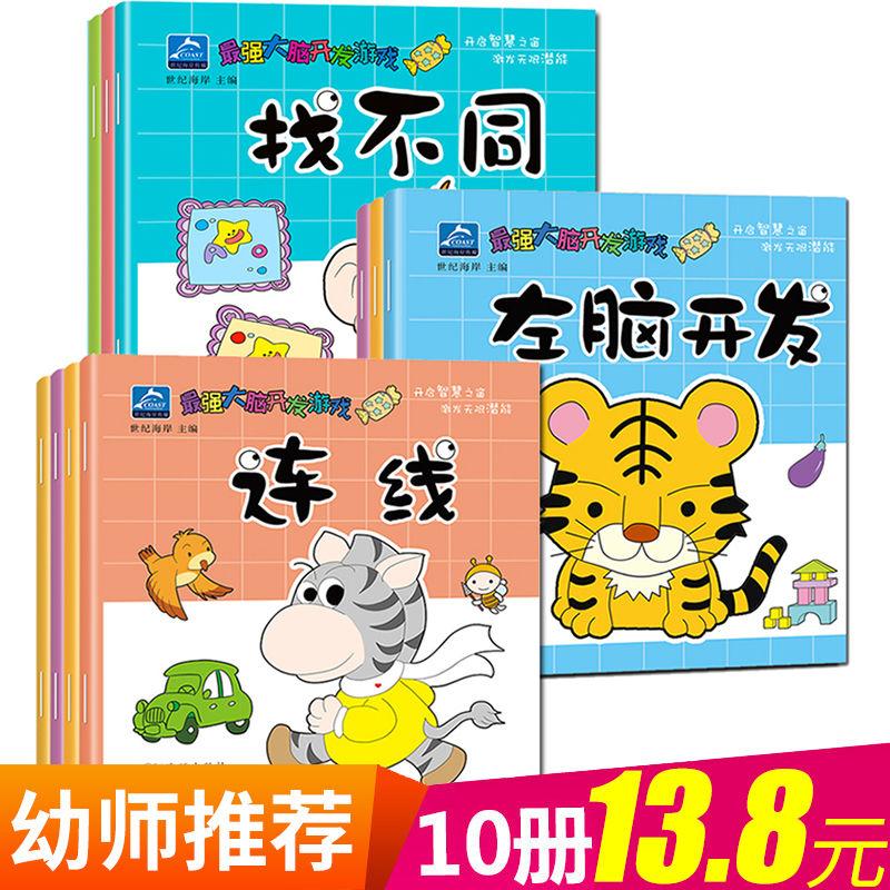 幼儿园益智儿童绘本 儿童书籍23456岁宝宝图画图书小中大班早教书
