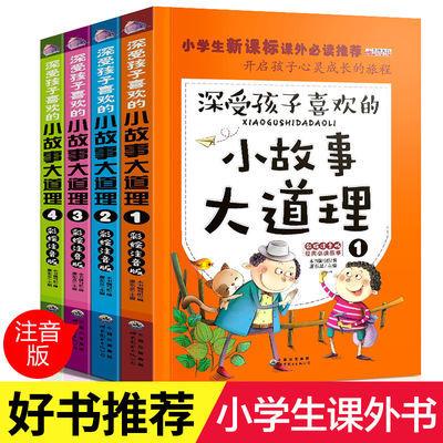 全套4本小故事大道理彩图注音版小学生课外书阅读儿童文学故事书
