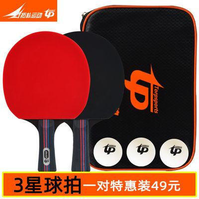 拓朴运动PT乒乓球拍 二三星初学者兵乓球成品直拍横拍学生2只装