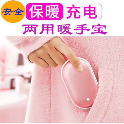 迷你暖手宝充电宝两用 可爱随身安全防爆卡通充电式学生USB暖宝宝