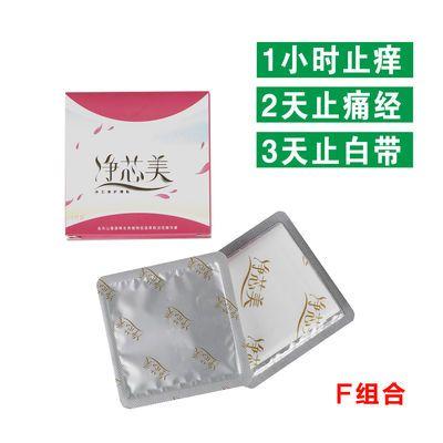 净芯美雪莲贴护理贴止痒私密护垫正品妇科养护排毒月经不调止痛经