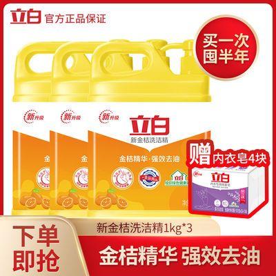 【热卖】立白洗洁精新金桔洗洁精强效去油去渍不伤手批发多规格装