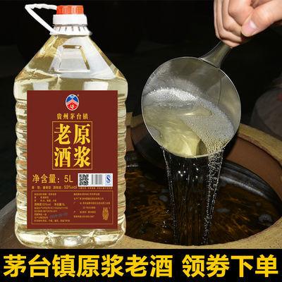贵州酱香型53度桶装白酒高度原浆酒10斤散装老酒泡酒高粱粮食酒水