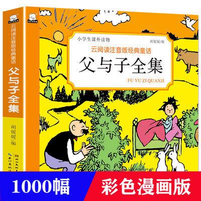 漫画版父与子全集彩色注音三四年级完整版儿童成长故事书