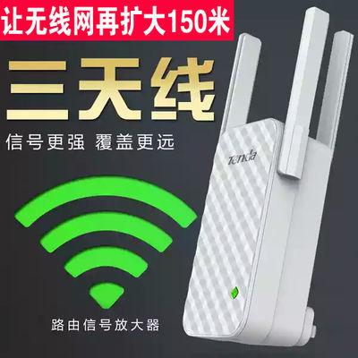 腾达三天线wifi信号放大器手机无线网络增强器扩展器中继器路由器【3月9日发完】