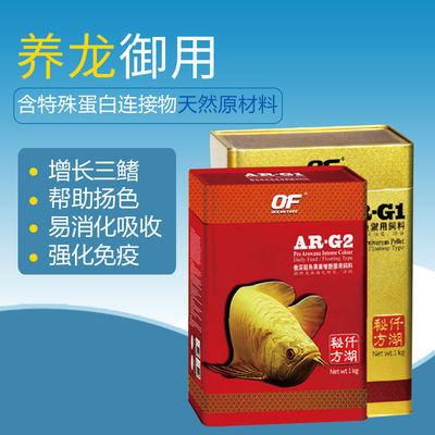 仟湖龙观赏鱼饲料鱼食龙鱼饲料颗粒专用金银龙鱼增红艳色AR-G2G1