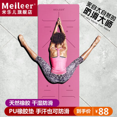 瑜伽垫加厚防滑瑜伽垫初学者健身垫家用加宽瑜伽垫子地垫成人橡胶