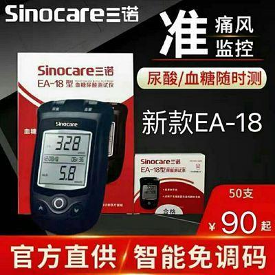 三诺EA-18尿酸检测仪家用测尿酸仪器尿酸血糖试纸试条血糖仪家用