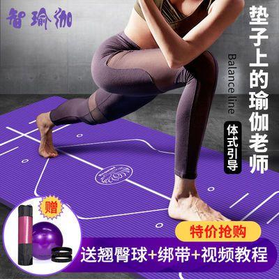 智瑜体位线瑜伽垫防滑初学者加宽加厚健身垫男女锻炼垫二/三件套【3月9日发完】