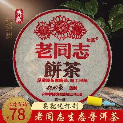 2004年老同志普洱茶熟茶云南海湾茶厂普洱茶饼357克