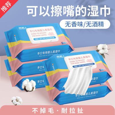 南极人【婴儿湿巾手口专用】湿纸巾批发湿巾女学生擦脸大包带盖