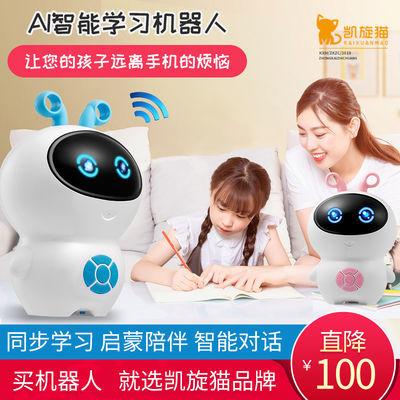 凯旋猫智能机器人儿童早教机语音对话wifi小白小胖小帅学习玩具机【3月9日发完】