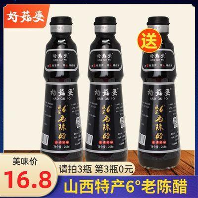 山西特产6度老陈醋饺子醋手工十年纯粮酿造258ml零添加凉拌食用醋