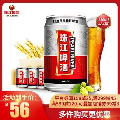 包邮珠江啤酒12度原麦精酿老珠江330ml啤酒整箱批发24罐酒香甘醇