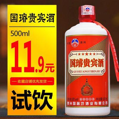 贵州53度酱香型粮食酿造原浆封藏白酒500ml*1/6试饮装酒水