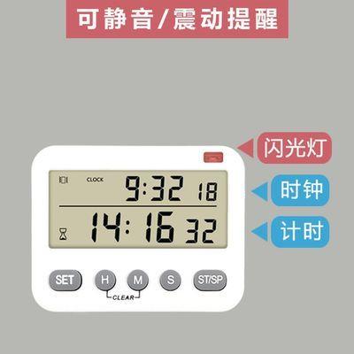 【震动可选】双屏时钟计时器闹钟倒计时器闪灯静音振动做题定时器