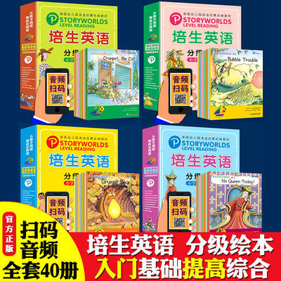 培生英语分级阅读绘本少儿童英语小学生英语教材有声绘本课外书籍