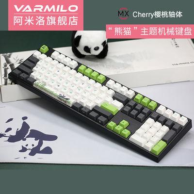 varmilo阿米洛熊猫VA108机械键盘cherry樱桃青轴游戏办公带桌垫