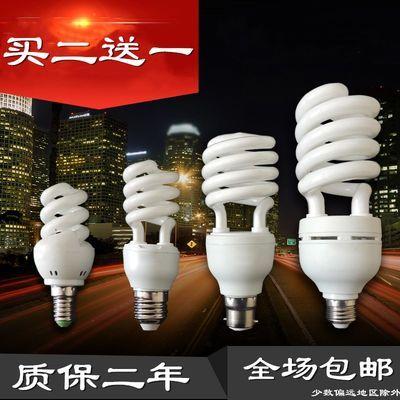 买二送一 超亮纯三基色节能灯白光螺口螺旋型家用节能灯泡小螺口