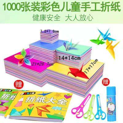 折纸【多规格】儿童diy 手工制作材料折纸书千纸鹤a4折纸材料主图