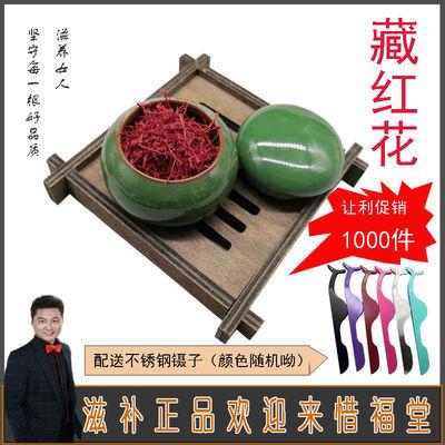 配送镊子)正宗西藏藏红花2克精选特级泡茶正品臧红花花丝陶罐装