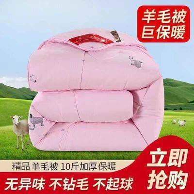 羊毛被100%好羊毛加厚保暖冬被8斤/10斤羊毛棉被子双人羊绒被芯主图