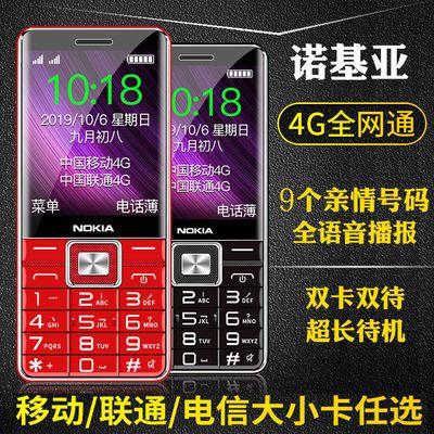 诺基亚老人手机超长待机大屏大字大声直板老年机全网通4G电信联通