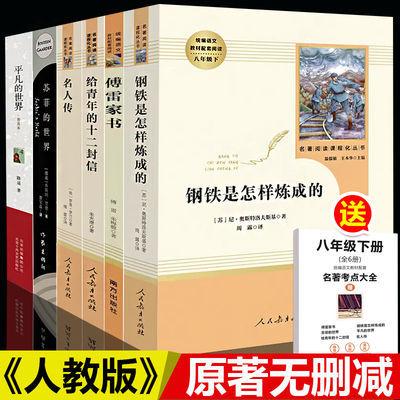 人教版傅雷家书钢铁是怎样炼成的正版原著完整版初中八年级指定书