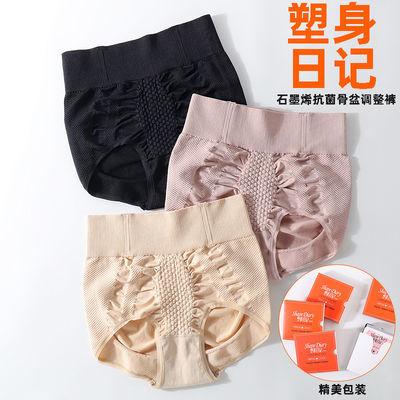 塑形日记2.0暖宫内裤石墨烯抗菌女士产后收腹提臀骨盆调整塑身裤