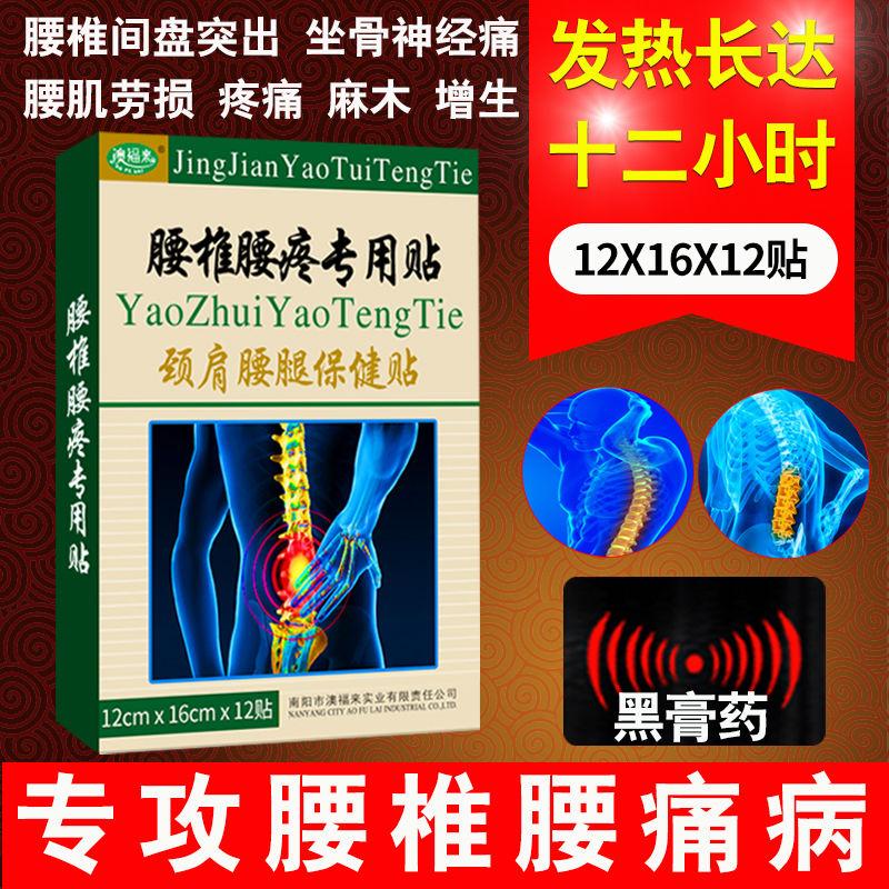 腰椎贴腰腿疼痛坐骨神经骨刺腰间盘突出骨质增生黑膏药贴