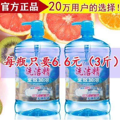 【足足6斤】【2瓶装】洁瑞美家庭装洗洁精强效去残留 果蔬不伤手