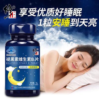 【改善睡眠】修正褪黑素维生素b6片失眠睡眠片安眠片快速安神助眠