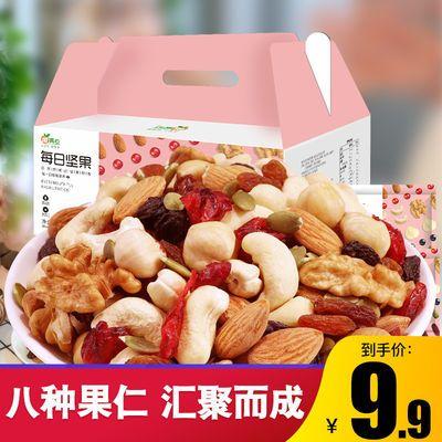 每日坚果礼盒箱装9.9儿童孕妇零食大礼包干果混合小包装30包