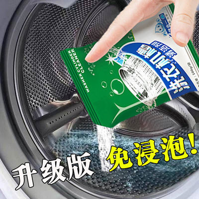 【强力除垢洗衣机槽清洗剂】全自动波轮滚筒内筒清洁剂非杀菌消毒