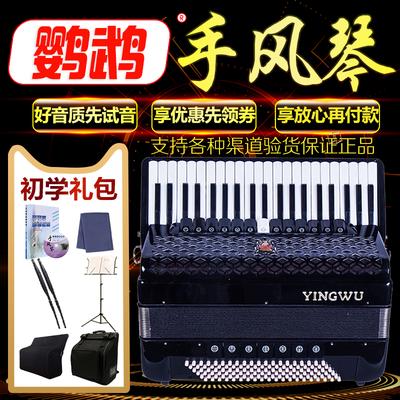 鹦鹉手风琴YW9968 鹦鹉120贝司四排簧41键专业演奏手风琴 送礼品