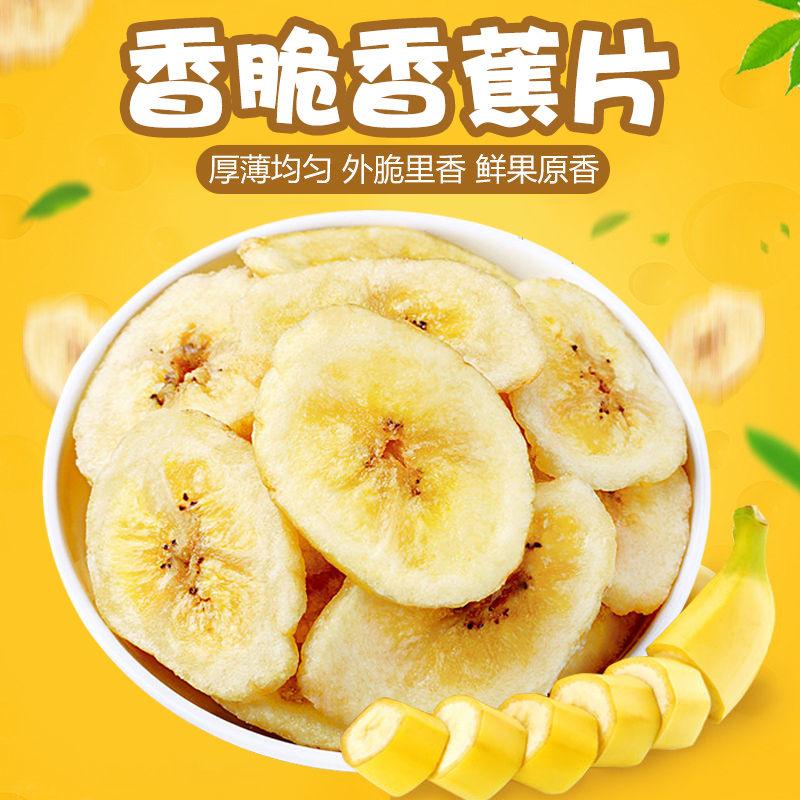 香蕉干片酥脆片水果干芭蕉干烘烤非油炸办公室休闲零食小吃批发