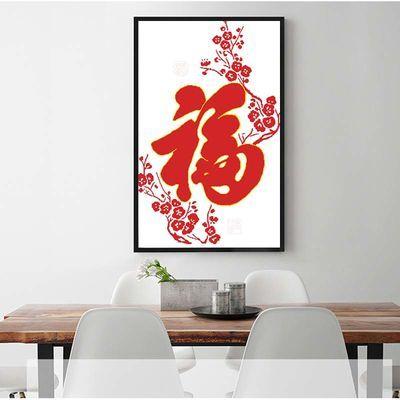 十字绣新款线绣福字客厅中国风小幅简单新手印花梅花福大幅钻石画