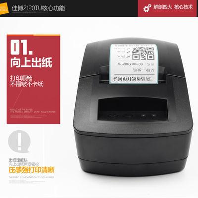 佳博GP2120TU P3 条码打印机不干胶贴纸服装吊牌标签打印机奶茶贴