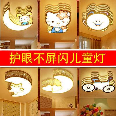 LED儿童房间灯卧室灯省电节能护眼无频闪男孩女孩房间灯灯具灯饰