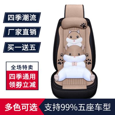 汽车坐垫四季通用亚麻长安cs35cs75朗逸帝豪座套全包卡通座椅套夏