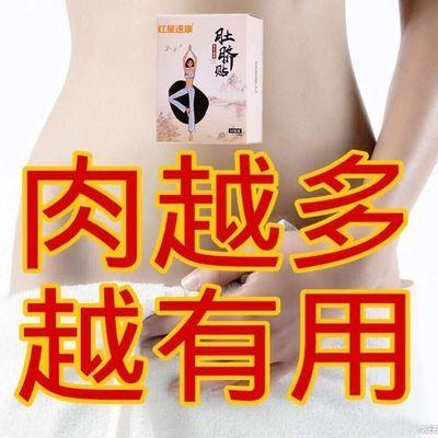 【一盒60贴 轻松享瘦】瘦8一30斤顽固肥胖瘦身产品瘦肚子男女通用
