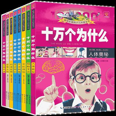 正版全套8册少儿科普全书十万个为什么儿童版书籍拼音彩图注音版