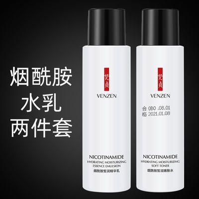 【爽肤水乳两件套】美白补水保湿收缩毛孔控油祛痘淡斑学生护肤品