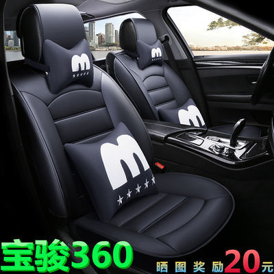 新款宝骏360座套全包围专用座垫四季6七座坐垫宝骏730汽车座套皮